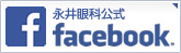 永井眼科公式 facebook
