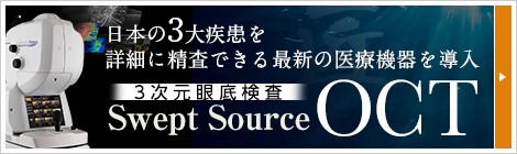 日本の3大疾患を詳細に精査できる最新の医療機器を導入 OCT