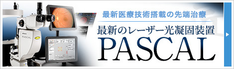 最新医療技術搭載の先端治療 最新のレーザー光凝固装置 PASCAL