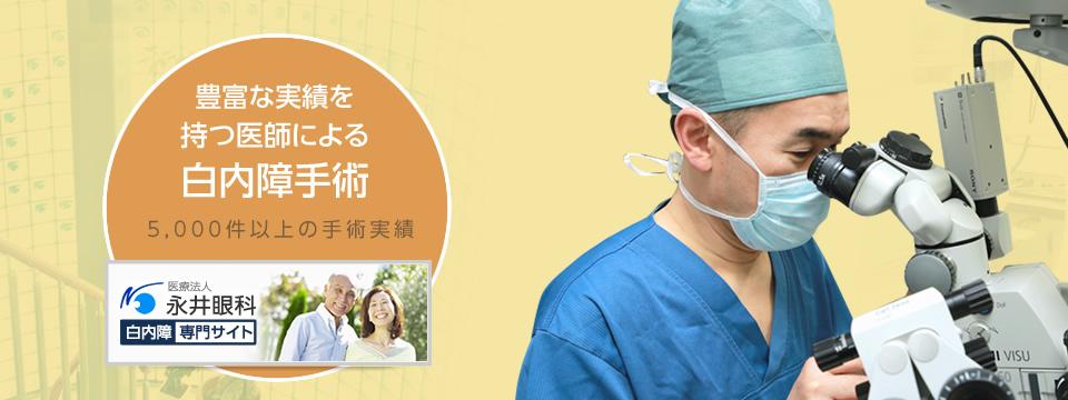 豊富な実績を持つ医師による白内障手術 5000件以上の手術実績