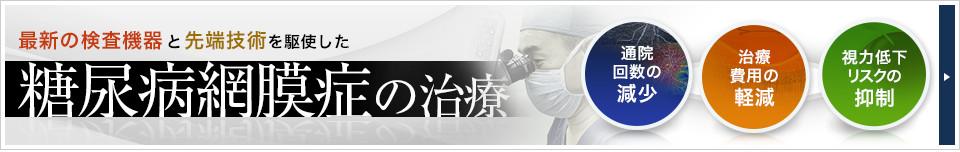 最新の検査機器と先端技術を駆使した糖尿病網膜症の治療