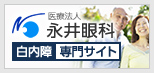 医療法人永井眼科 白内障専門サイト【茨木市の白内障日帰り手術専門の眼科】